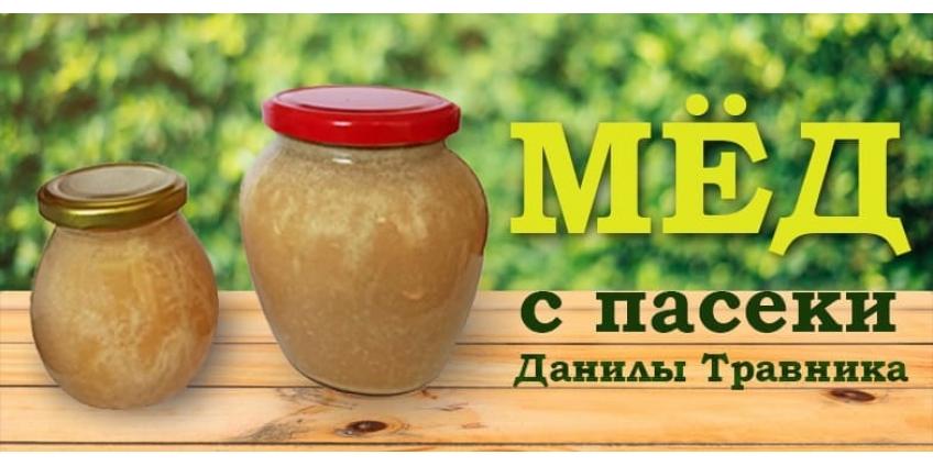Горный мёд с пасеки Данилы Травника