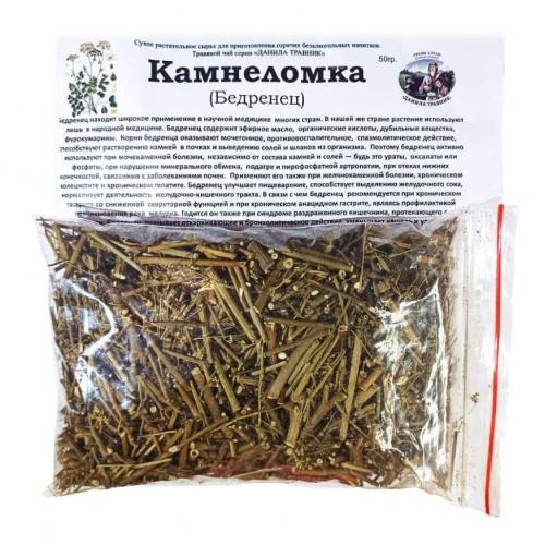 Купить Бедренец (камнеломка) ( 50 гр.)