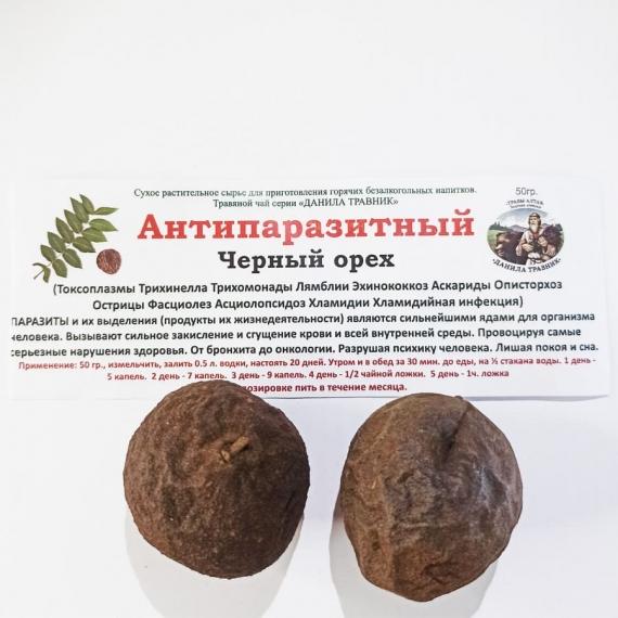 Купить Черный орех - антипаразитный (50гр.)