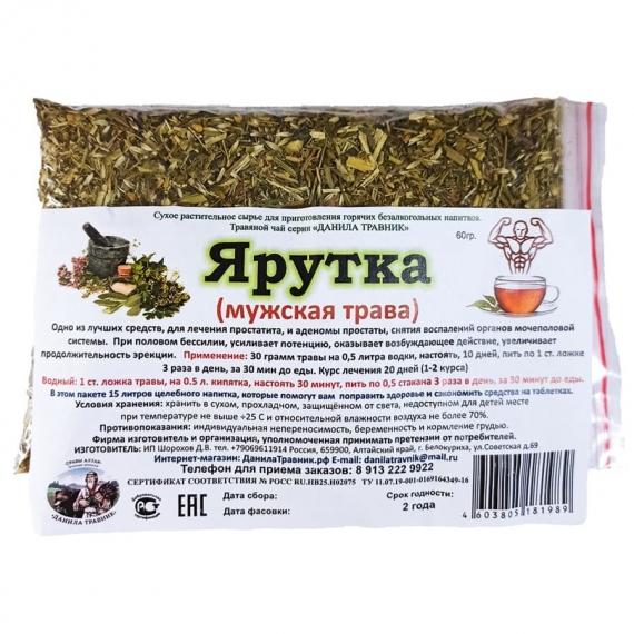 Купить Ярутка - мужская трава (60гр.)