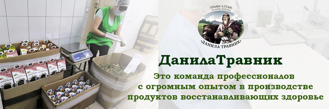 Данила Травник - Травяные сборы
