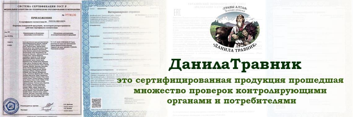 Данила Травник - производитель сбора Алтайский ключ