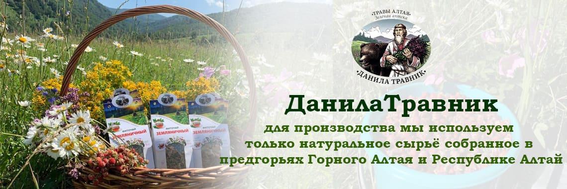 Данила Травник - производитель чаев из трав