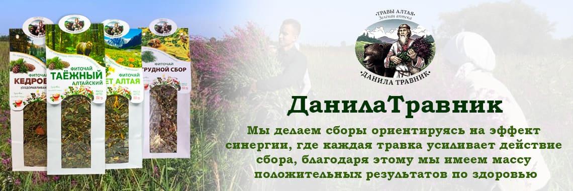 Данила Травник - здесь можно купить Алтайский ключ травяной сбор