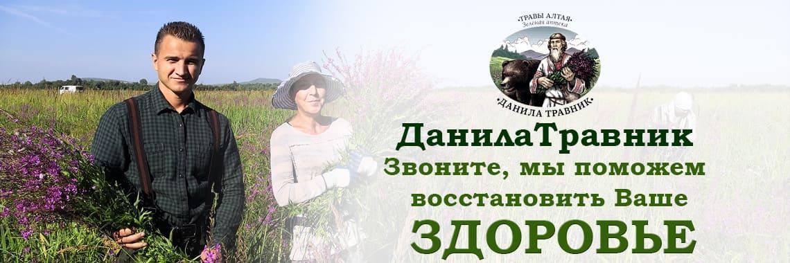 Данила Травник - заготовитель трав, корней для Вашего здоровья